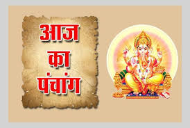 21-december-2018-rahukal-and-shubh-muhurt